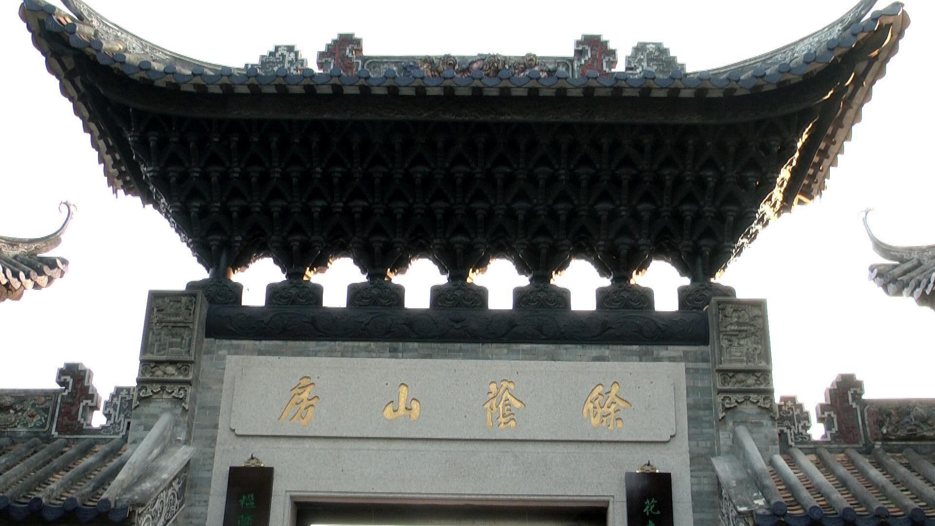 广州园林:余荫山房